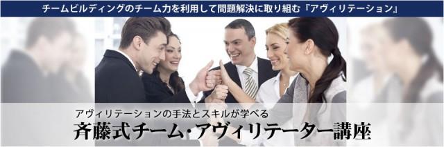 斉藤式 チーム・アヴィリテーター講座
