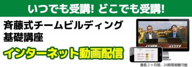 斉藤式 チームビルディング基礎講座(インターネット動画受講)