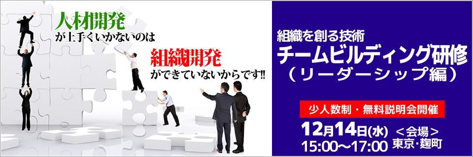 チームビルディング研修(リーダーシップ編)