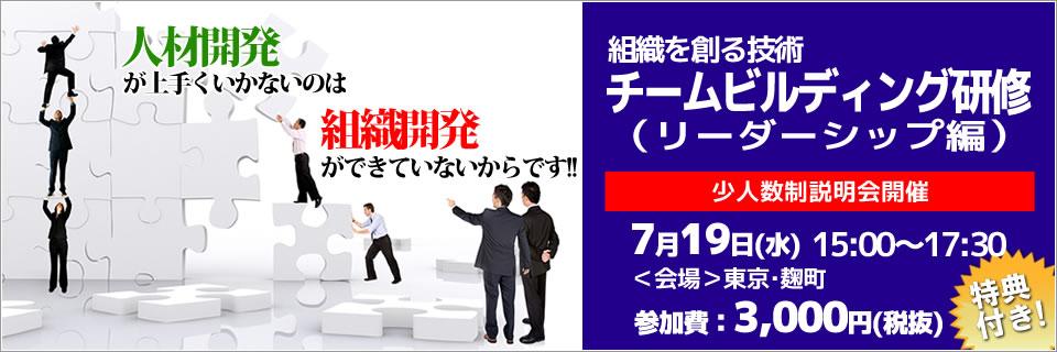 【企業内研修説明会】「チームビルディング研修(リーダーシップ編)」少人数制説明会の申し込み開始!
