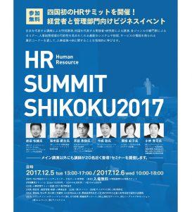 HR四国2017